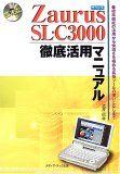 Zaurus SL-C3000徹底活用マニュアル―標準機能の活用から快適さを極める拡張ツールの使いこなしまで