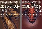ドラゴンライダー2 エルデスト 宿命の赤き翼(上)ドラゴンライダー (2)