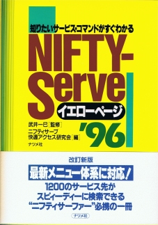 NIFTY‐Serveイエローページ〈'96〉