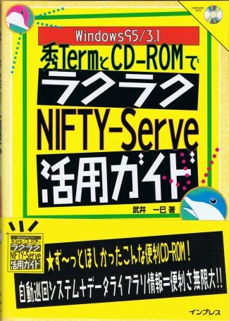 秀TermとCD-ROMでラクラクNIFTY-Serve活用ガイド