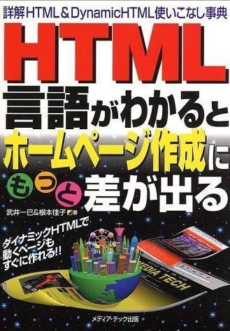 HTML言語がわかるとホームページ作成にもっと差が出る―詳解HTML&DynamicHTML使いこなし事典