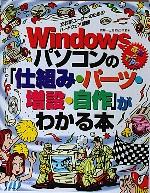 Windowsパソコンの「仕組み・パーツ・増設・自作」がわかる本―文科系ユーザーのためのハードウェア講座 (基本とTips)