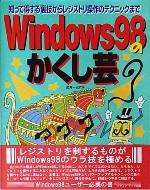 Windows98のかくし芸―知って得する裏技からレジストリ操作のテクニックまで