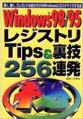 Windows98/95 レジストリTips&裏技256連発