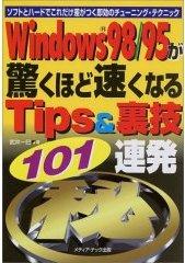 Windows98/95が驚くほど速くなるTips&裏技101連発