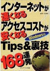 インターネットが速くなる アクセスコストが安くなるTips&裏技168連発