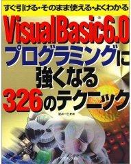Visual Basic 6.0 プログラミングに強くなる326のテクニック