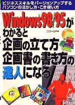 Windows98/95がわかると 企画の立て方・企画書の書き方の達人になる