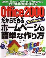 Office2000だからできるホームページの簡単な作り方
