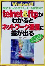 telnet&ftpがわかるとネットワーク通信に差が出る[Windows版]