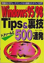 Windows95/98 Tips & 裏技500連発