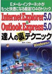 Internet Explorer 5.0 & Outlook Express 5.0達人の裏テクニック