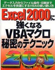 Excel2000に強くなるVBAマクロ秘密のテクニック200