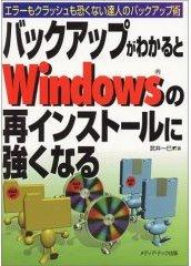 バックアップがわかるとWindowsの再インストールに強くなる