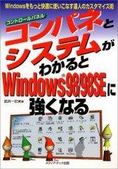 コンパネとシステムがわかるとWindows98/98SEに強くなる