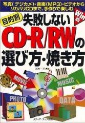 目的別 失敗しないCD‐R/RWの選び方‐焼き方