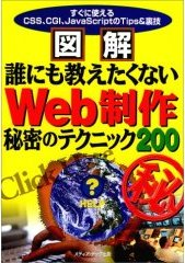図解 誰にも教えたくないWeb制作秘密のテクニック200