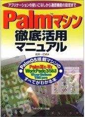 Palmマシン徹底活用マニュアル