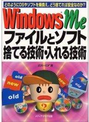 WindowsMeファイルとソフト捨てる技術・入れる技術