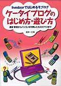 ケータイブログのはじめ方・遊び方―livedoorではじめるモブログ