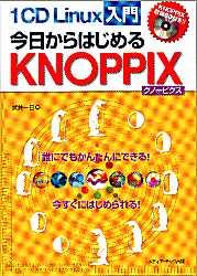 今日からはじめるKNOPPIX―1CD Linux入門