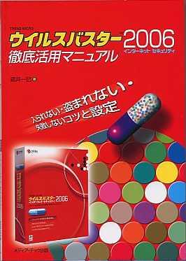ウイルスバスター2006インターネットセキュリティ徹底活用マニュアル