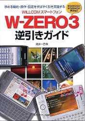 W-ZERO3逆引きガイド