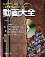 動画大全―DVDビデオのバックアップからiPod用の変換テクニックまで