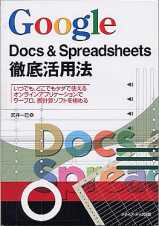 Google Docs & Spreadsheets徹底活用法
