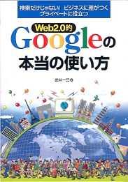 Web2.0的Googleの本当の使い方―検索だけじゃない!ビジネスに差がつくプライベートに役立つ
