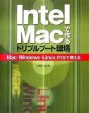 Mac・Windows・Linuxが1台で使える Intel Macで作るトリプルブート環境