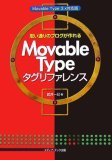 Movable Type タグリファレンス