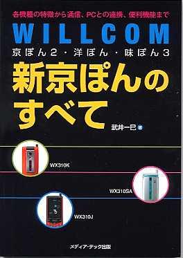 WILLCOM京ぽん2・洋ぽん・味ぽん3新京ぽんのすべて—各機種の特徴から通信、PCとの連携、便利機能まで