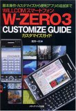 WILLCOMスマートフォンW‐ZERO3 CUSTOMIZE GUIDE