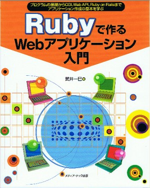 Rubyで作るWebアプリケーション入門―プログラムの基礎からCGI、Web API、Ruby on Railsまでアプリ