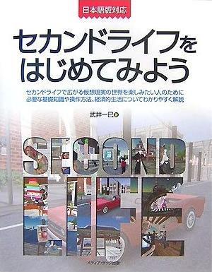 セカンドライフをはじめてみよう―日本語版対応 セカンドライフで広がる仮想現実の世界を楽しみたい人のために必要な基