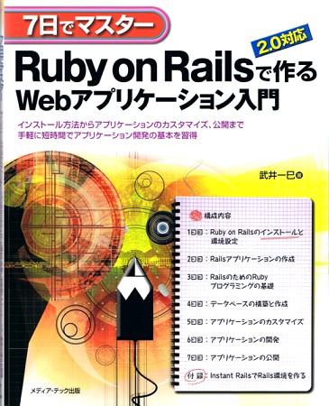 7日でマスターRuby on Railsで作るWebアプリケ―2.0対応 インストール方法からアプリケーションのカスタマイズ、公開まで手軽に短