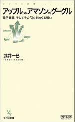 アップル vs アマゾン vs グーグル ~電子書籍、そしてその「次」をめぐる戦い~ (マイコミ新書)