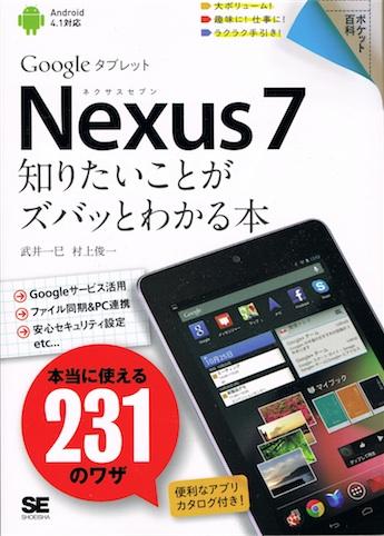 Nexus 7知りたいことがズバッとわかる本