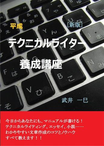平成テクニカルライター養成講座