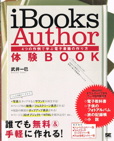 iBooks Author体験BOOK