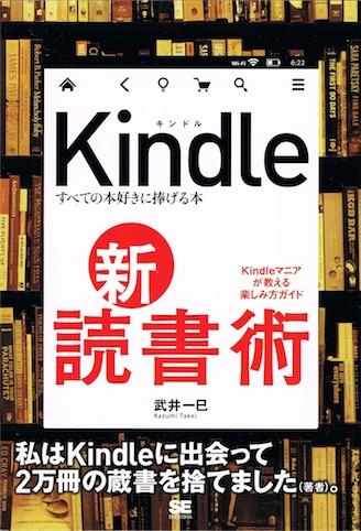 Kindle新・読書術