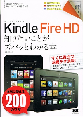Kindle Fire/HD 知りたいことがズバッとわかる本