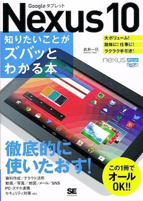 Nexus10知りたいことがズバッとわかる本