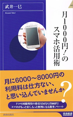 月1000円! のスマホ活用術